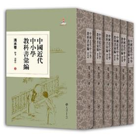 中国近代中小学教科书汇编·清末卷:修身论理学(全六册)