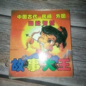中国古代民间外国幽默智慧故事大全(一套三册)