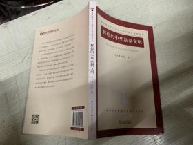 辉煌的中华法制文明