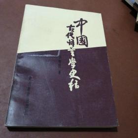 中国古代语言学史稿