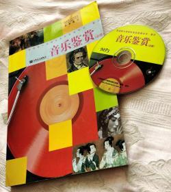 音乐鉴赏(必修附光盘)普通高中课程标准实验教科书·音乐(2013一版一印)