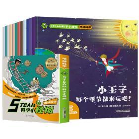 *科学小怪物·地球科学12册-欢迎来到太阳酒店!(彩图绘本)
