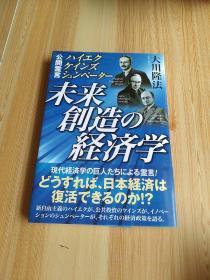 未来创造经济学(日文)