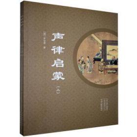 全新正版图书 声律启蒙 车万育 中州古籍出版社 9787534890413 null null书海情深图书专营店