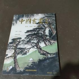 中国书画市场(第1辑)