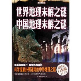世界地理未解之谜 中国地理未解之谜(超值全彩白金版)