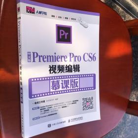 中文版Premiere Pro CS6视频编辑(慕课版)