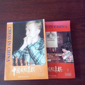 中国国际象棋(1999年,第2、4期)