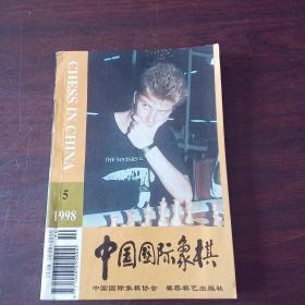 中国国际象棋(1998年,第5期)