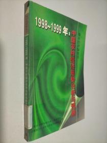 农村经济绿皮书 1998-1999年 中国农村经济形势分析与预测