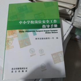中小学校岗位安全工作指导手册