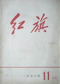 红旗杂志:内有毛泽东主席华国锋主席彩色标准像各1张1976年第11期