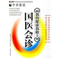 【正版】国医会诊 中央电视台《中华医药》栏目组著