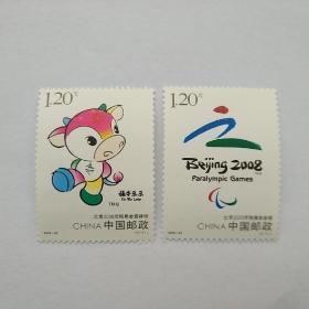 2008-22邮票 北京2008年残奥会(J)邮票