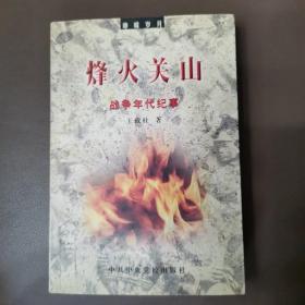 烽火关山——战争年代纪事(王政柱将军签赠)