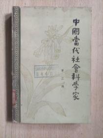 中国当代社会科学家 第二辑