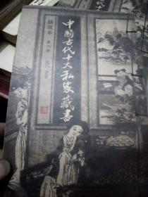 中国古代十大私家藏书,第六卷快书1一4回,插图夲线装