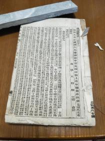 资治通鉴(卷第153梁纪高祖武黄帝至卷168陈纪世祖文黄帝)