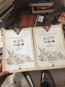 水浒传 (上下册)名著导十读