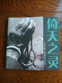 倚天之灵:冯伟西藏人物摄影作品选