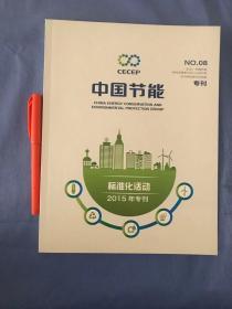 中国节能 2015.8 标准化管理专刊 内含大量集团优秀标准化管理研究成果 加厚版(央企中国节能集团企业刊物,装帧插图及其优美,企业文化员工摄影作品堪比世界级大师作品)