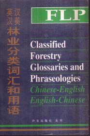 英汉-汉英林业分类词汇和用语