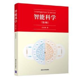 智能科学(第3版)