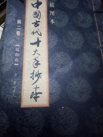中国古代十大手抄本,第二卷双和欢1一20回,插图夲线装