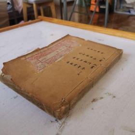 清 康熙字典(戌集)一厚册156筒子页