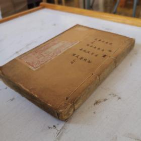 清 康熙字典(酉集)一厚册190筒子页