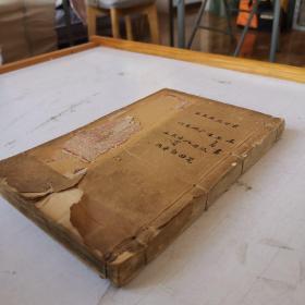 清 康熙字典(午集)一厚册174筒子页