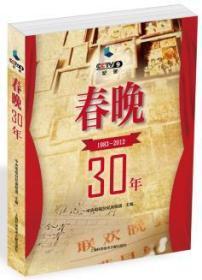 【正版】春晚30年:1983-2012 中央电视台纪录频道