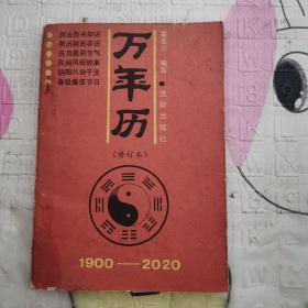 万年历 1900—2020