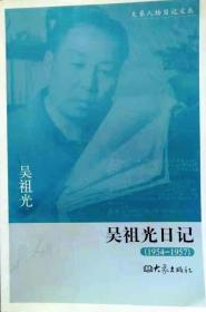 《吴祖光日记(1954-1957)》,是大象人物日记文丛一种,平装16开348页,2005年大象出版社第一版、第一次印无笔记划线正版(看图),多买几本合并运费(中午之前支付当天发货)。