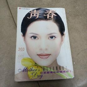 《青春杂志》(303)