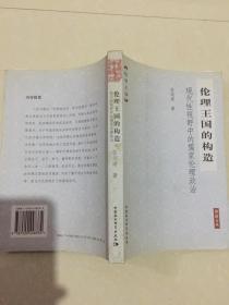 伦理王国的构造 现代性视野中的儒家伦理政治