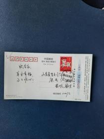 明信片,名人签名