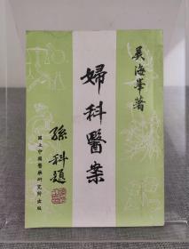 《妇科医案》吴海峰著,台湾1979年出版,老中医书