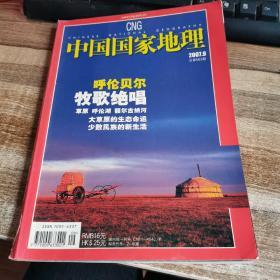 中国国家地理 2007.9 总第563期
