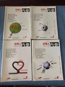经理人内参 2004.1-4  4册合售  (作者及顾问均为中国顶级管理智库成员)