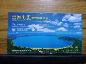 中国雷琼湖光岩世界地质公园(邮资明信片)【10枚一套】