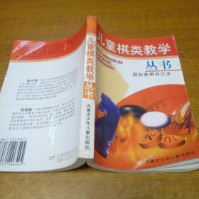 儿童棋类教学丛书.围棋合订本