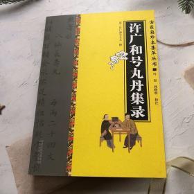 古医籍珍本集萃丛书.许广和号丸丹集录