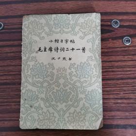 小楷习字帖毛主席诗词二十一首