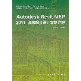 Autodesk授权培训中心(ATC)推荐教材:Autodesk Revit MEP 2011管线综合设计实例详解