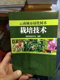 【一版一印】云南城市绿化树木栽培技术  昆明市园艺学会  编  云南科学技术出版社9787541635816