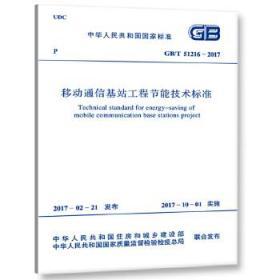 GB/T 51216-2017 移动通信基站工程节能技术标准