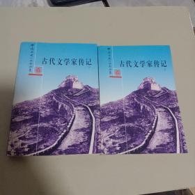 古代文学家传记(上下)