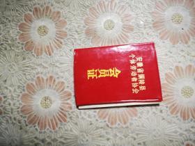 安徽省铜陵县个体劳动者协会会员证
