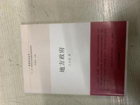 宪法知识丛书:地方政府